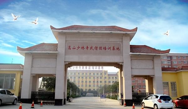 少林寺武僧团武术学校中专专业设置